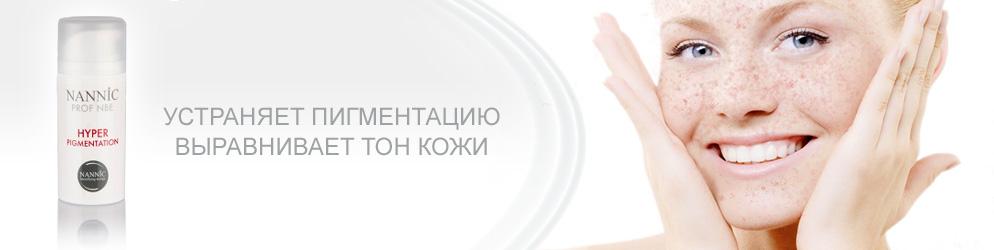 Пигментация кожи косметика